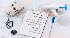 چگونه برنامه سفر خود را طراحی کنیم؟